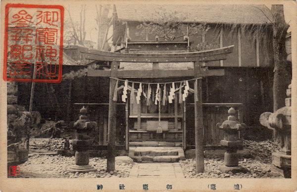 御釜神社の絵はがき