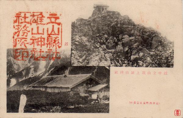 雄山神社の絵はがき