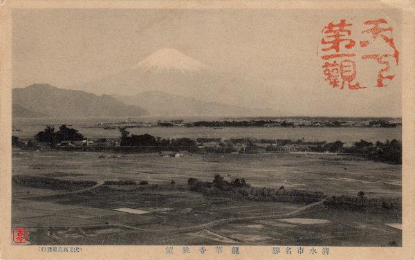 龍華寺の絵はがき