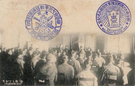 明治39年凱旋観兵式と海軍紀念日の記念スタンプ
