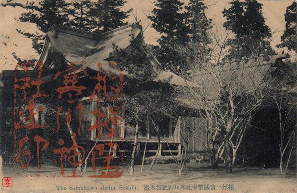 寒川神社の絵はがき