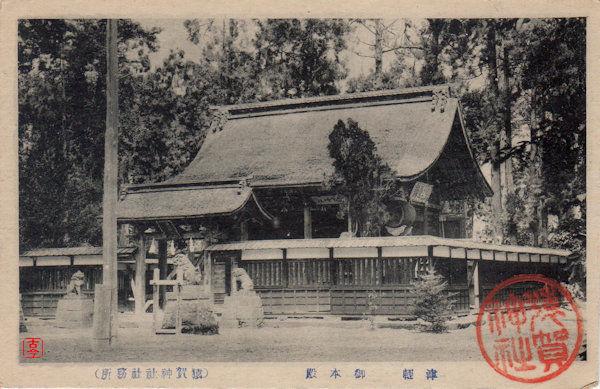 猿賀神社の絵はがき