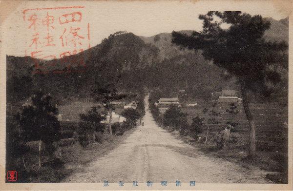 四條畷神社の絵はがき