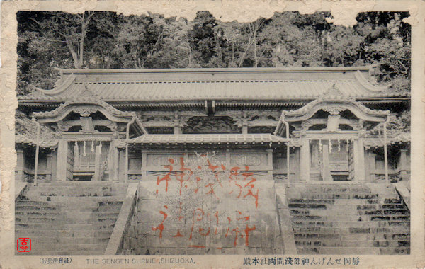 静岡浅間神社の絵はがき
