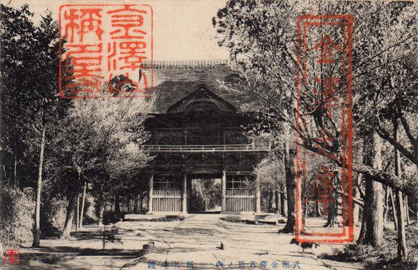 称名寺(横浜)の絵はがき