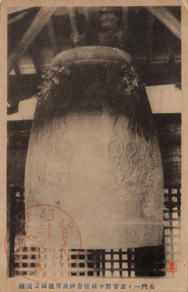 住吉神社(下関)の絵はがき