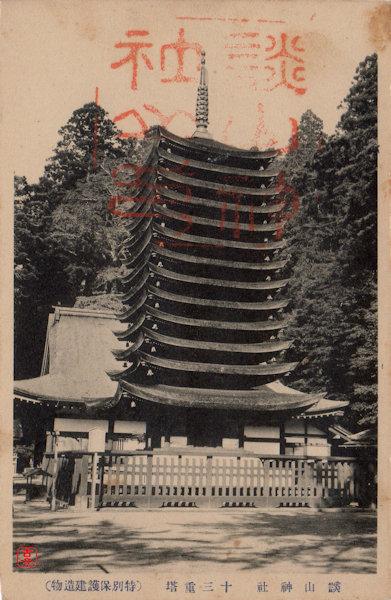 談山神社の絵はがき