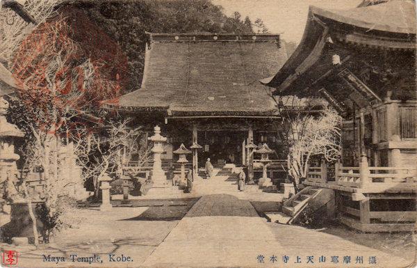 摩耶山天上寺の絵はがき