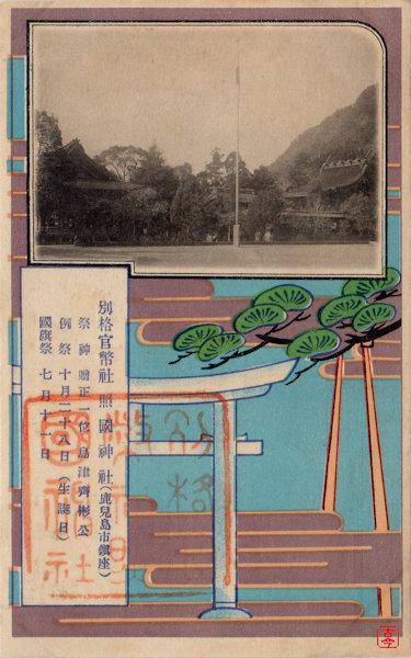 照國神社の絵はがき