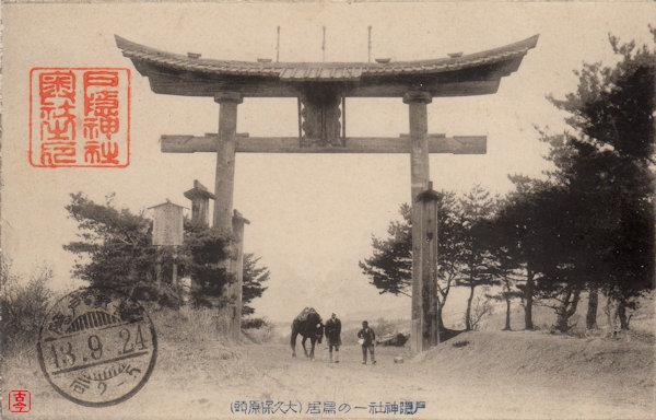 戸隠神社の絵はがき