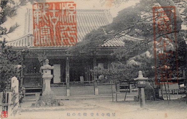 屋島寺の絵はがき