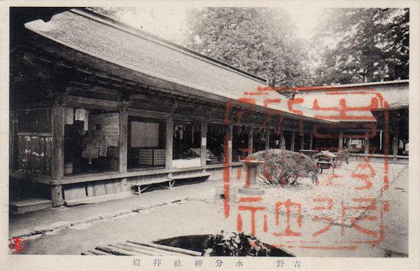 吉野水分神社の絵はがき