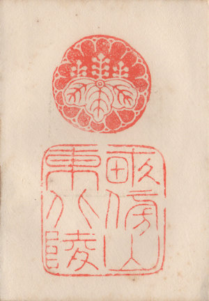 御陵印(畝傍山東北陵)