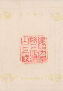 御陵印(掖上博多山上陵)