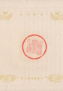 御陵印(山辺道上陵)