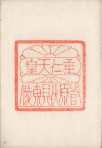 御陵印(菅原伏見東陵)