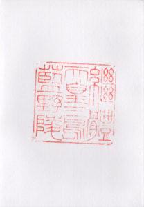 三嶋藍野陵