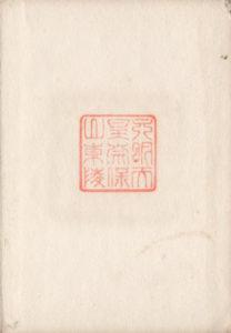 御陵印(奈保山東陵)