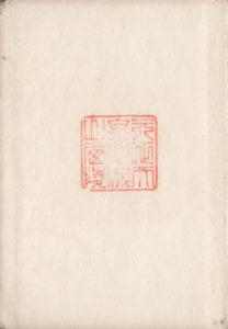 御陵印(奈保山西陵)