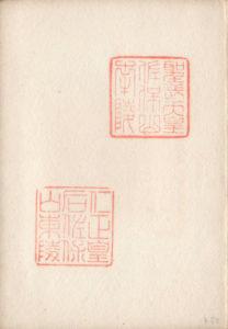 御陵印(佐保山南陵・佐保山東陵)