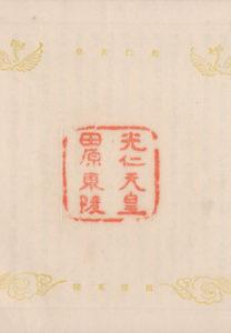 御陵印(田原東陵)