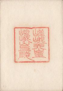 御陵印(嵯峨山上陵)