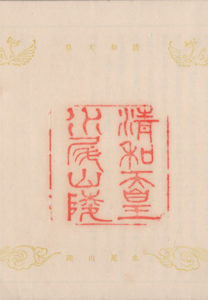 御陵印(水尾山陵)