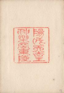 御陵印(神楽岡東陵)