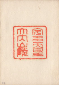 御陵印(大内山陵)