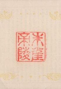 御陵印(醍醐陵)