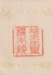 御陵印(桜本陵)
