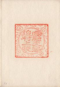 御陵印(後村上陵)