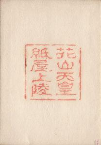御陵印(紙屋上陵)