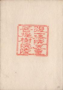 御陵印(菩提樹院陵)