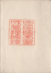 御陵印(成菩提院陵)