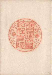 御陵印(法住寺陵)