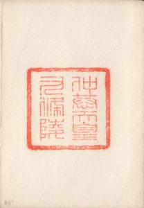 御陵印(九条陵)