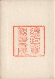 御陵印(観音寺陵)