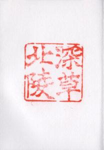 深草北陵(深草十二帝陵)