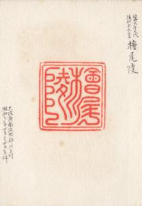 御陵印(檜尾陵)