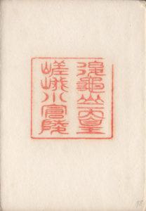 御陵印(嵯峨小倉陵)