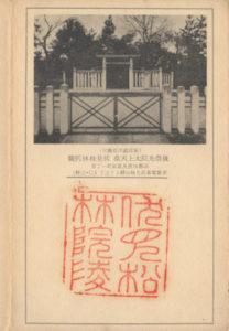 御陵印(伏見松林院陵)