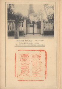 御陵印(廬山寺陵)