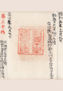 御陵印(埴口丘陵)