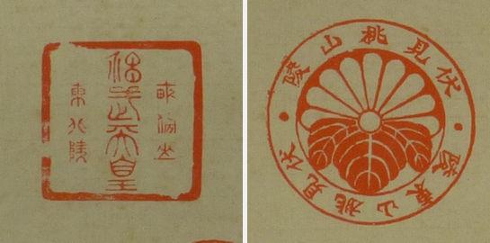 神社山陵印譜(神武天皇陵・明治天皇陵)