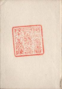 御陵印(狭木之寺間陵)