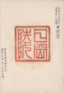 陵墓印(日岡陵)