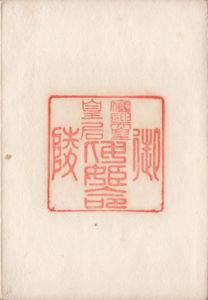 陵墓印(中津山陵)