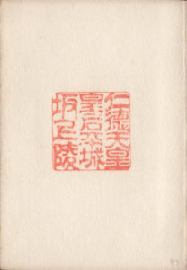 陵墓印(平城坂上陵)