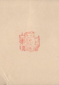 陵墓印(佐保山東陵)